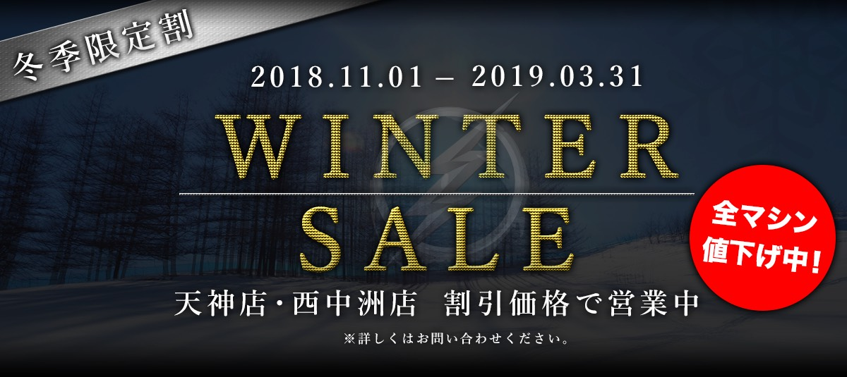 🚨WINTER SALE🚨