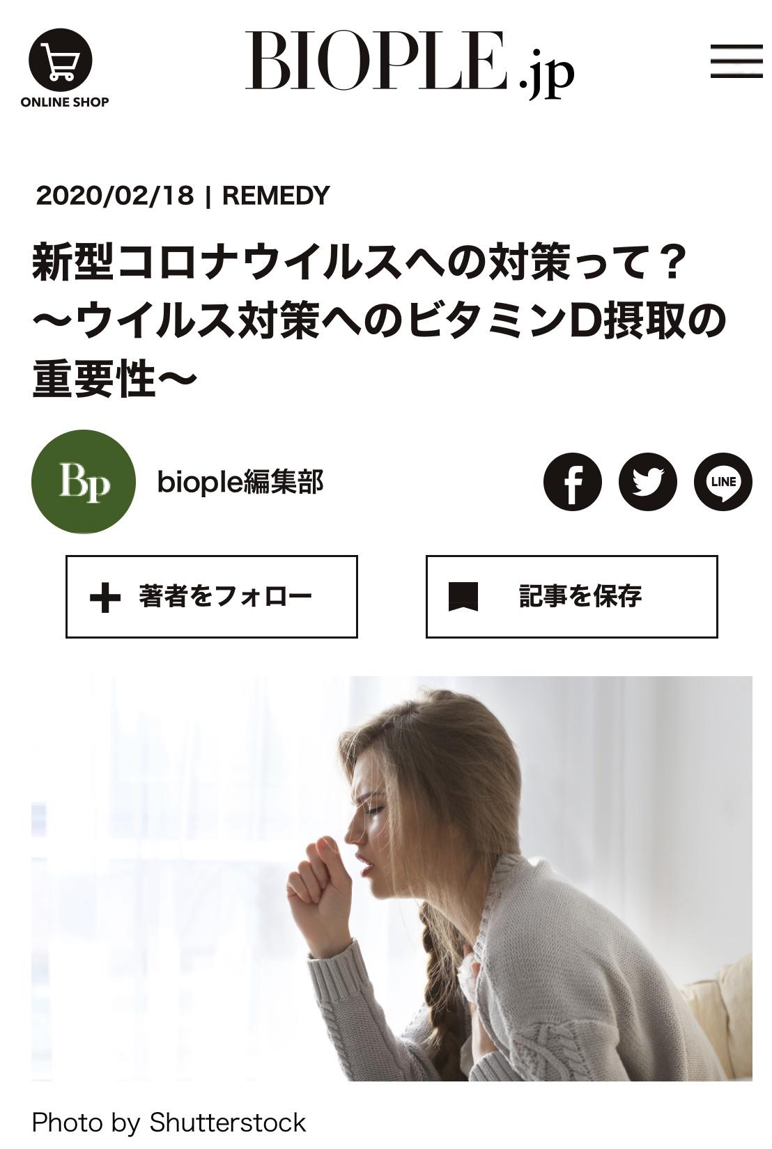 LINEクーポン配信中【天神店・中洲店】コロナウイルスと日焼けの関係