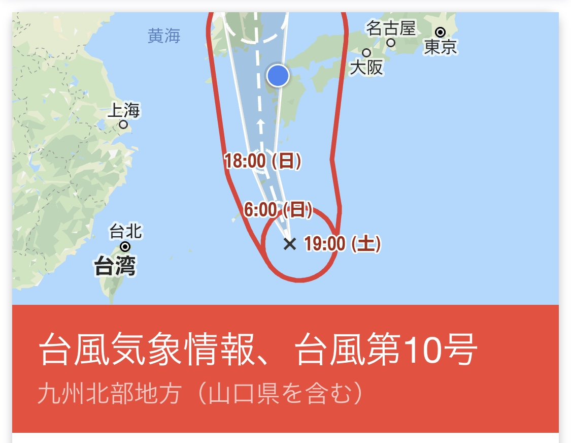 台風10号による短縮営業&閉店日時のお知らせ