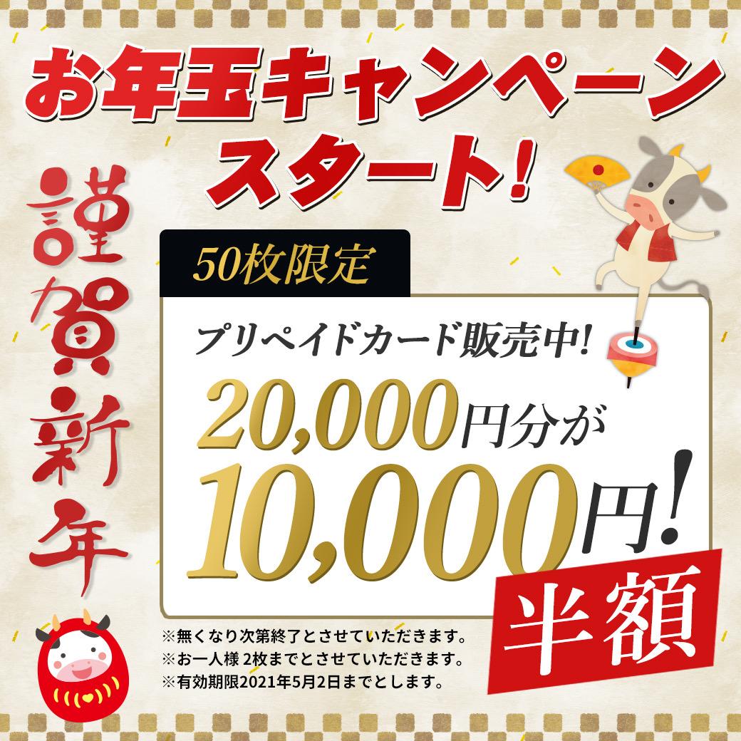 🎍謹賀新年🎍お年玉キャンペーンスタート!