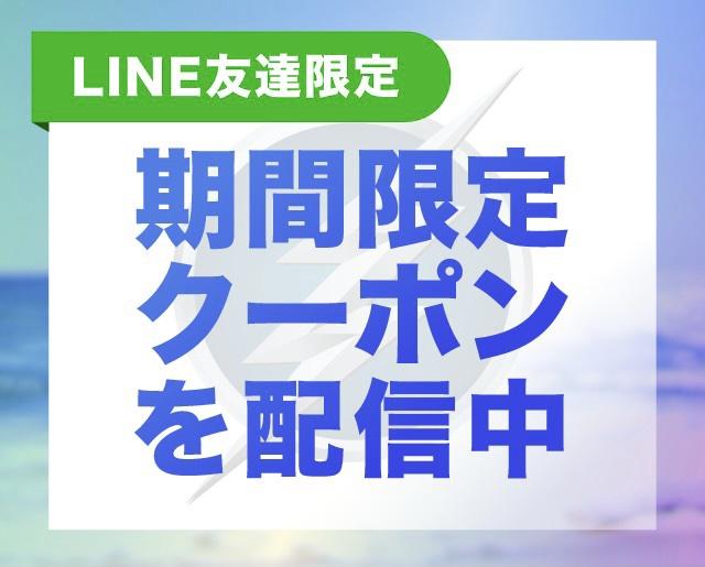 【4日間限定クーポン】スタート