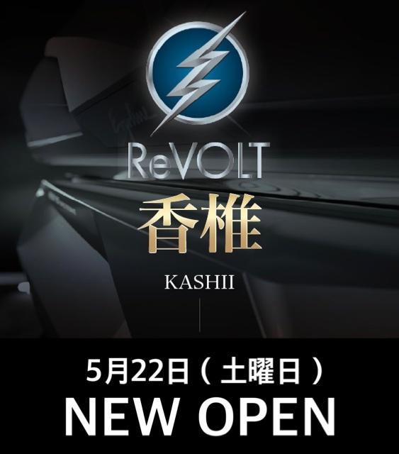 日焼けサロンReVOLT香椎店本日オープンです!