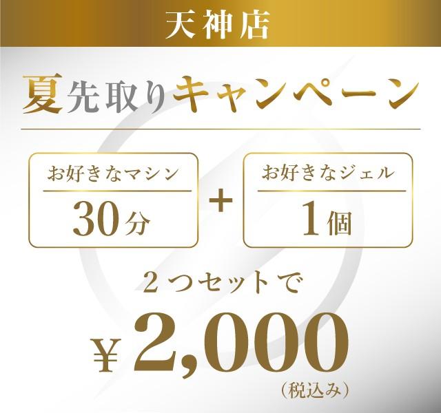 夏先取りキャンペーン【第2弾】天神店